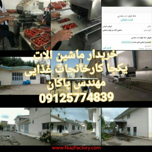 فروش خط تولید مواد غذایی
