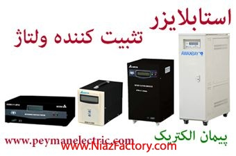 فروش انواع تثبیت کننده ولتاژ – تثبیت کننده برق - استابلایزر